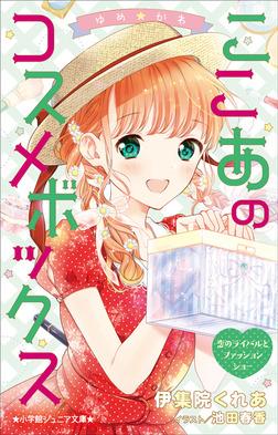 小学館ジュニア文庫 ゆめ☆かわ ここあのコスメボックス 恋のライバルとファッションショー-電子書籍