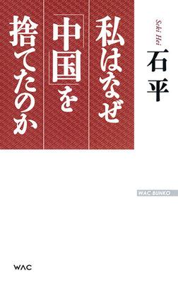 私はなぜ「中国」を捨てたのか-電子書籍