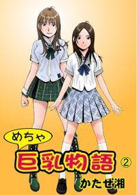 めちゃ巨乳物語(2)