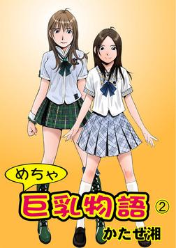 めちゃ巨乳物語(2)-電子書籍