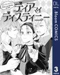 【単話売】ディア マイ シリーズ 3 ディア マイ ディスティニー