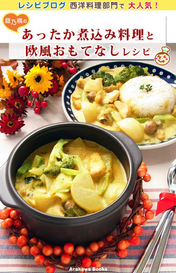 あったか煮込み料理と欧風おもてなしレシピ-電子書籍
