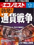 週刊エコノミスト (シュウカンエコノミスト) 2019年09月24日号