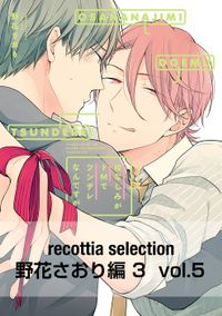 recottia selection 野花さおり編3 vol.5