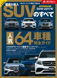 ニューモデル速報 統括シリーズ 2016-2017年 国産&輸入SUVのすべて