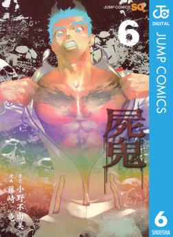 屍鬼 6-電子書籍