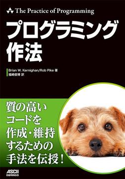 プログラミング作法-電子書籍