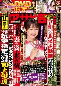 週刊アサヒ芸能 2020年01月02・09日号