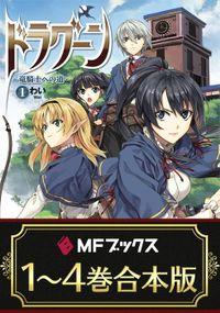 【合本版】ドラグーン ~竜騎士への道~ 全4巻