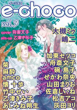 e-choco vol.9-電子書籍