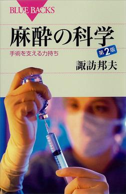 麻酔の科学 第2版 手術を支える力持ち-電子書籍
