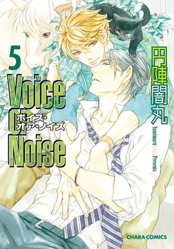 Voice or Noise(5)-電子書籍