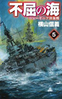 不屈の海5 ニューギニア沖海戦