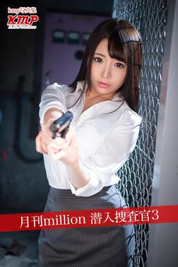 月刊million 潜入捜査官3-電子書籍
