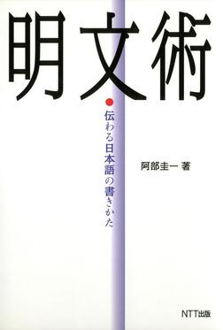 明文術 : 伝わる日本語の書きかた-電子書籍
