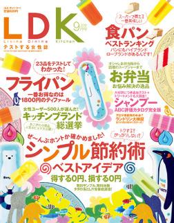 LDK (エル・ディー・ケー) 2013年 9月号-電子書籍