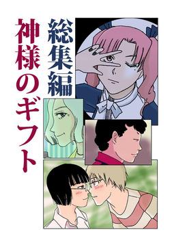 総集編 神様のギフト-電子書籍
