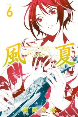 風夏(6)-電子書籍