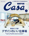 Casa BRUTUS (カーサ ブルータス) 2018年 5月号 [デザインのいい仕事場]