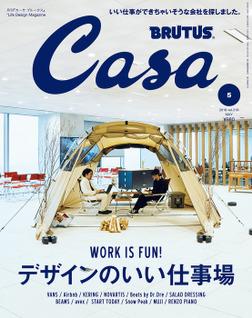 Casa BRUTUS (カーサ ブルータス) 2018年 5月号 [デザインのいい仕事場]-電子書籍