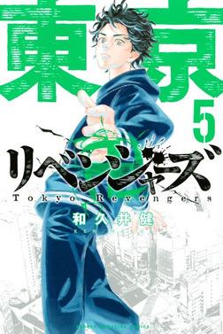 東京卍リベンジャーズ(5)-電子書籍