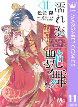 濡れ恋艶舞 年下皇子の一途な求愛 11-電子書籍