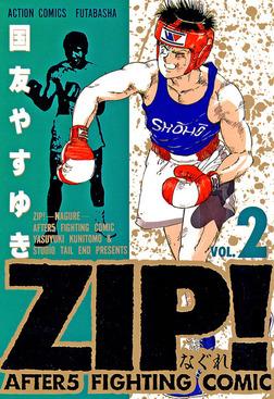 ZIP!-なぐれ- : 2-電子書籍