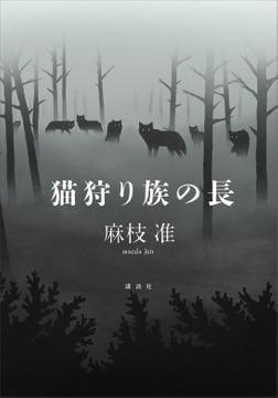 猫狩り族の長-電子書籍