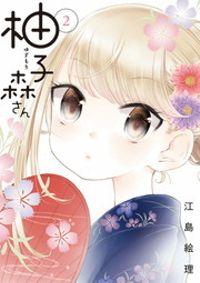 柚子森さん(2)