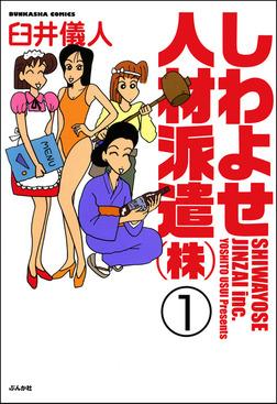 しわよせ人材派遣(株)(分冊版) 【第1話】-電子書籍