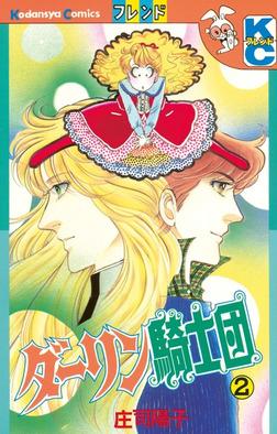 ダーリン騎士団(2)-電子書籍
