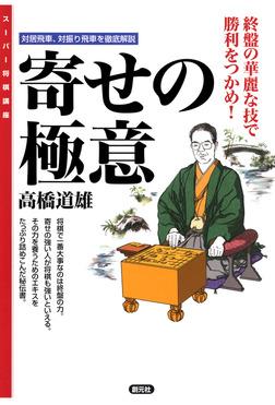 スーパー将棋講座 寄せの極意 終盤の華麗な技で勝利をつかめ!-電子書籍