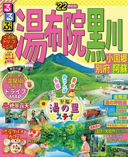 るるぶ湯布院 黒川 小国郷 別府 阿蘇'22-電子書籍
