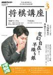 NHK 将棋講座 2020年3月号