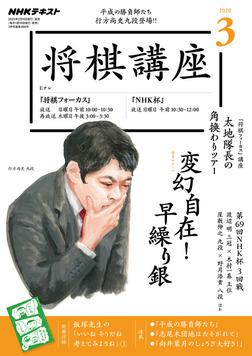 NHK 将棋講座 2020年3月号-電子書籍
