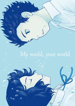 My world, your world-電子書籍