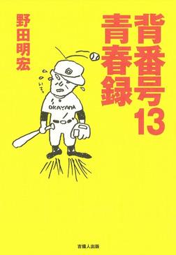 背番号13青春録-電子書籍