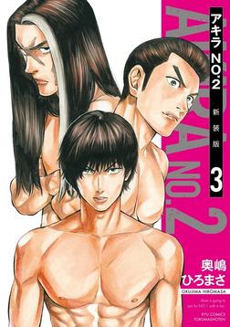 アキラNo.2 新装版(3)【電子限定特典ペーパー付き】-電子書籍