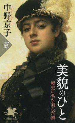 美貌のひと 歴史に名を刻んだ顔-電子書籍