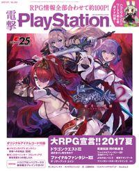 電撃PlayStation Vol.642 【プロダクトコード付き】