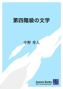 第四階級の文学-電子書籍