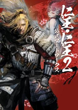 仁王・仁王2 公式アートワークス-電子書籍