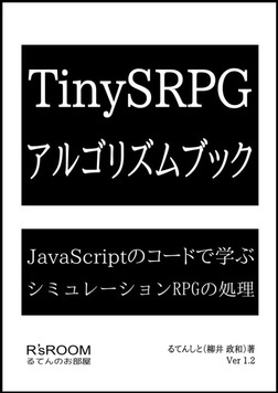 TinySRPG アルゴリズムブック JavaScriptのコードで学ぶ シミュレーションRPGの処理-電子書籍