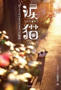 涙猫~私とネコの心あたたまる11の物語~(TOブックス)