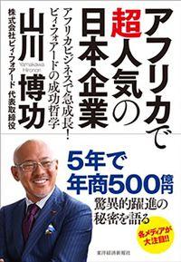 アフリカで超人気の日本企業―アフリカビジネスで急成長! ビィ・フォアードの成功哲学