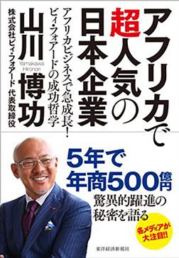 アフリカで超人気の日本企業―アフリカビジネスで急成長! ビィ・フォアードの成功哲学-電子書籍