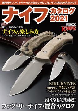 ナイフカタログ2021-電子書籍