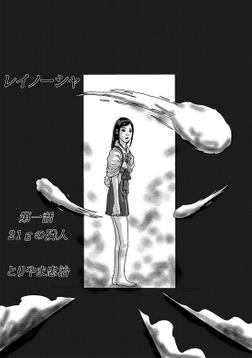 レイノーシャ(1)-電子書籍