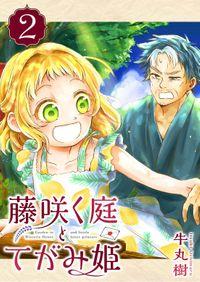 藤咲く庭とてがみ姫(2)