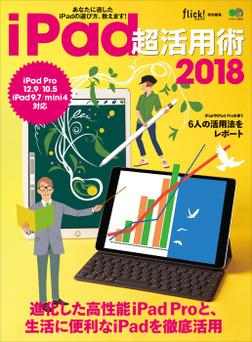 iPad超活用術2018-電子書籍